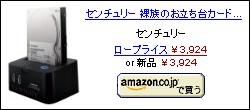 センチュリー 裸族のお立ち台カードリーダープラス カードリーダー搭載モデル CROSEU2CR
