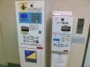 テレビカード貸出機
